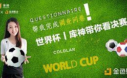 激动,世界杯决赛假条已获批!不过......能不能去,还得靠你们!