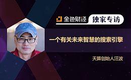 天算创始人汪波:一个有关未来智慧的搜索引擎 | 金色财经独家专访