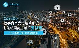 """CoinsDo上线加密货币支付结算系统,全新打造链圈商户版""""支付宝"""""""