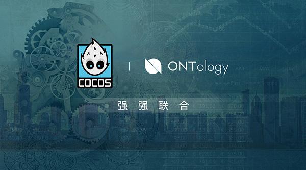 COCOS与本体达成战略合作,共同打造游戏领域的分布式信任生态