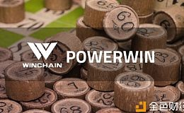 Winchain即将上线PowerWin 或将成世界上最大的奖池和玩法社群