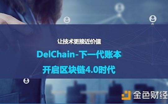对话下一代账本DelChain:比特币、以太坊、EOS之后的区块链4.0