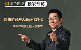 BUMO联合创始人李思成:区块链已进入商业化时代 | 金色财经独家专访