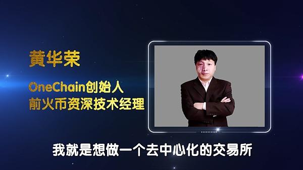 【视频NO.66】OneChain创始人黄华容:我就是想做一个去中心化的交易所