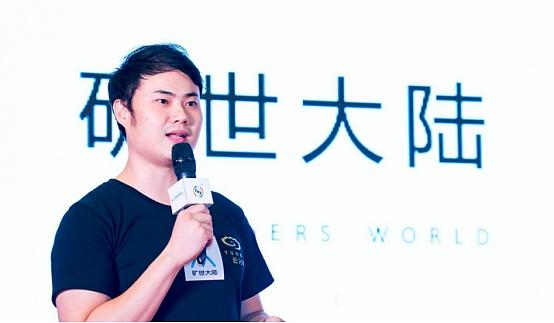 矿世大陆CEO,云分布网络科技CEO潘鹏程作演讲