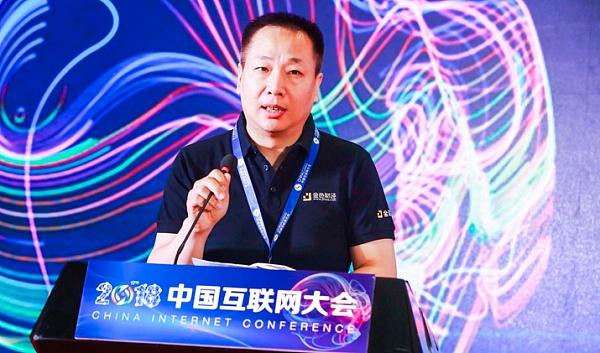 2018中国互联网大会·区块链行业发展论坛