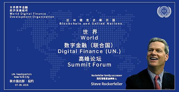 世界数字金融(联合国)高峰会论坛