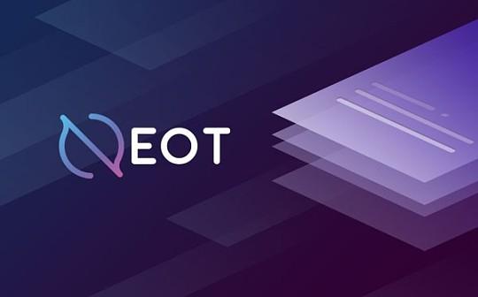 EOT宣布最新融资并和QuarkChain达成战略合作,解决区块链游戏开发痛点