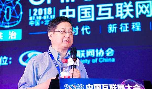 2018中国互联网大会·中国区块链行业发展论