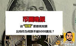 """7月12日  币圈晚报——比特币为何跌不破6000美元? 谈""""链爱""""要擦亮双眼"""