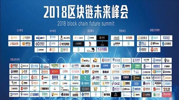 BCD中国区代表受邀出席区块链未来峰会就区块链发展及比特币钻石未来发展进行了主题演讲