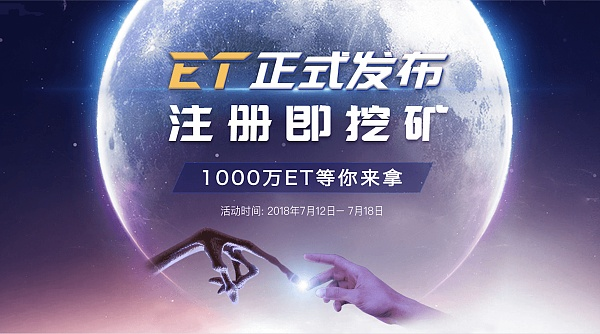EXX新注册用户及邀请注册免费送ET啦!1000万ET等你来拿!