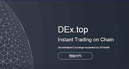 做时代的变革者 DEx.top交易平台破解安全与体验困局