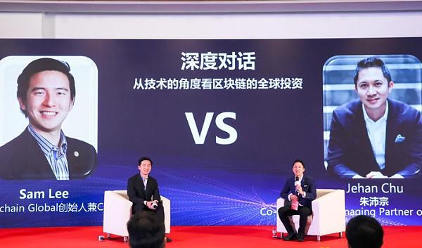 中国互联网大会·区块链行业发展论坛