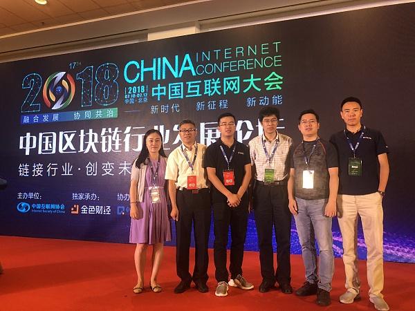 博鳌青藤(区块链)学院在2018中国互联网大会发起成立