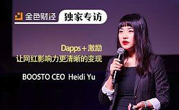 BOOSTO CEO Heidi Yu:Dapp+激励 让网红影响力更清晰的变现丨金色财经独家专访