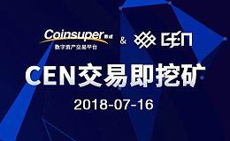 Coinsuper(币成):一级市场认购的新方式
