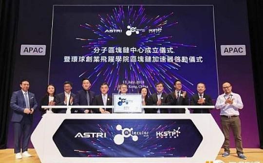 Molecular Hub分子区块链中心在香港亚太区块链创科峰会上宣布成立!