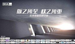 DCAex区块版权技术研讨会在北京圆满结束
