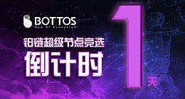 36亿DTO分红!Bottos超级节点竞选报名将于7月14日结束