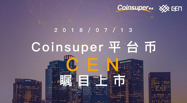 为行业带来新的启迪,Coinsuper平台币CEN是如何做到的