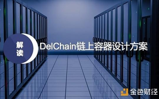 技术解读:DelChain链上容器设计方案