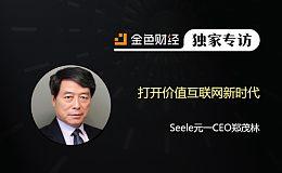 Seele元一CEO郑茂林:打开价值互联网新时代 | 金色财经独家专访