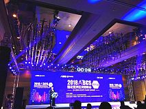 """""""2018链动亚洲区块链峰会""""在郑州开幕"""
