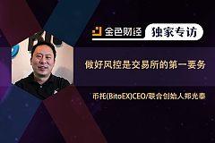 币托(BitoEX)CEO郑光泰:做好风控是交易所的第一要务
