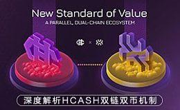 HCASH双链+双币机制开启公链升级之路 抗量子签名方案足见高瞻远瞩