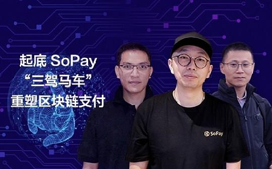 """SoPay""""三驾马车""""十余年交情的共同征战"""