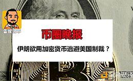 7月16日  币圈晚报——伊朗考虑使用加密货币逃避美国制裁