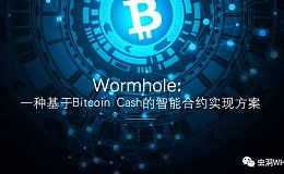 Wormhole: 一种基于Bitcoin Cash的智能合约实现方案