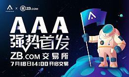公告 | AAA将于7月18日首发ZB交易平台