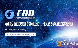 加拿大发链FAB将在北京举办国内首场线下社区活动