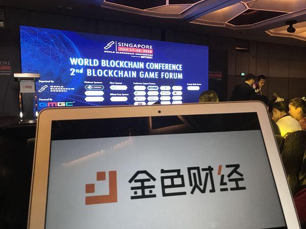 新加坡世界区块链峰会暨第二届国际区块链游戏论坛 金色财经现场图文直播