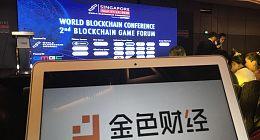 新加坡世界区块链峰会暨第二届国际区块链游戏论坛——金色财经现场图文直播