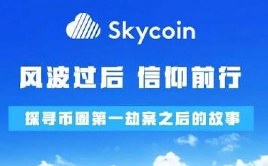 【链吧深度】劫案风波过后的Skycoin,技术信仰光芒四射
