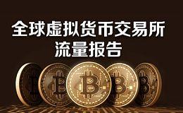美国第一 中国人均交易额高 全球虚拟货币交易所流量报告