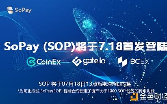 SoPay(SOP):交易大赛18日开启 共投入3000万颗SOP