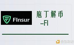【视频】《庖丁解币》N0.3 :上线暴涨60倍的FI还能走多远?