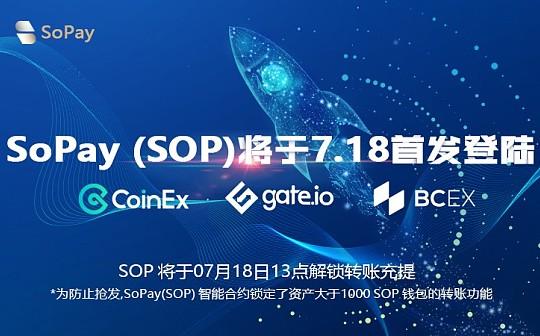 SoPay将于7月18日首发登陆三家交易所