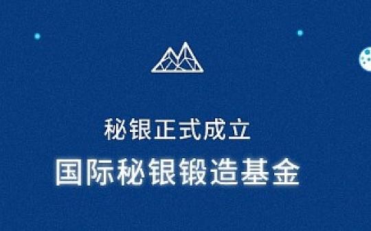 """秘银宣佈成立""""国际秘银锻造基金"""""""