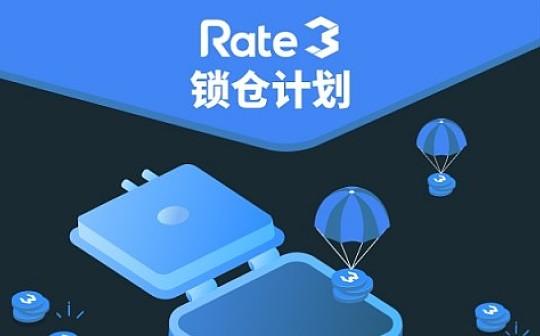 Rate3锁仓计划正式开启!