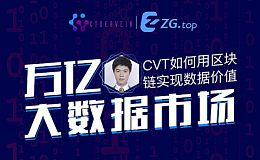 ZG.TOP携手CyberVein对话:如何用区块链实现数据价值