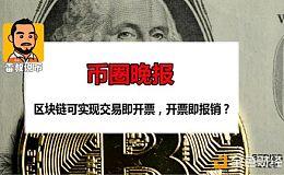 7月17日  币圈晚报——区块链可实现交易即开票,开票即报销?