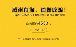 AAC再携Super Network酸奶计划搏击市场 开启全民区块链理财新时代