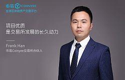 币易Coinyee合伙人Frank Han:优质币种是交易所深耕治理的关键
