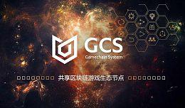 Gamechain System启动超级区块链游戏生态节点竞选