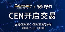 Coinsuper(币成)交易挖矿火爆,平台币CEN交易正式开启!